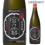 宮の雪 純米吟醸酒 720ml
