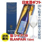 彗 -シャア- 39 BLANPAIN 大吟醸 雫取り 出品貯蔵酒 7