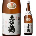日本酒 土佐鶴 本醸造 辛口 1.8L 15度 清酒 1800mL 高知県 土佐鶴酒造 酒