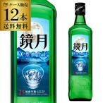 サントリー 鏡月グリーン 25度700mL瓶×12本 韓国焼酎 ケース(12本入) 送料無料 25度 甲類焼酎 長S