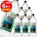 サントリー 鏡月グリーン 25度2.7Lペット×6本 韓国焼酎 ケース(6本入) 送料無料 25度 2700mL 甲類焼酎 レモン 長S