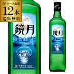 サントリー 鏡月グリーン 20度700mL瓶×12本 韓国焼酎 ケース(12本入) 送料無料 20度 甲類焼酎 レモン 長S