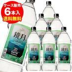 サントリー 鏡月グリーン 20度2.7Lペット×6本 韓国焼酎 ケース(6本入) 送料無料 20度 2700mL 甲類焼酎 レモン 長S