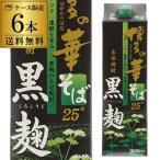 送料無料 ケース販売 博多の華 黒麹のそば焼酎 25度 1.8Lパック 1800ml×6本 長S