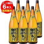 さつま黒奉行 25度 1.8L瓶×6本鹿児島県 萬世酒造 ケース 瓶 送料無料  芋焼酎 1800ml 長S