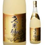 泡盛 久米仙 樽熟成古酒 25度 1.8L 泡盛 1800ml 長S
