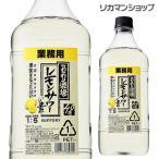 サントリー こだわり酒場の レモンサワー の素 コンク PET 40度 1.8L SUNTORY レモン サワー 希釈用 業務用 コンク 1,800ml PET 単品販売 長S