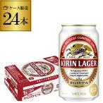 キリン ビール 1ケース キリン ラガー 350ml 缶×24本 ビール 国産 キリン 缶ビール 長S