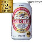 キリン ビール ラガー 350ml×72缶 3ケース販売 送料無料 ビール 国産 麒麟 72本 缶ビール 生 長S 母の日 父の日