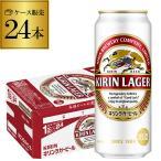 キリン ビール  ラガー 500ml×24本麒麟 生ビール 缶ビール 500缶 ビール 国産 1ケース販売 ラガービール長S