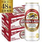 キリン ビール 送料無料 キリン ラガー 500ml×48本麒麟 生ビール 缶ビール 500缶 ビール 国産 2ケース販売 ラガービール長S