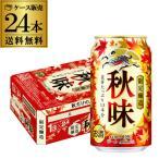 キリン 秋味 350ml缶 24本 1ケース 24缶 ご注文は2ケースまで1個口配送可能です! ビール 国産 KIRIN 麒麟 缶ビール 秋 長S