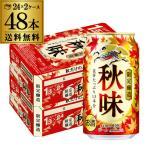 送料無料 キリン 秋味 350ml缶 48本 2ケース 48缶 ビール 国産 KIRIN 麒麟 缶ビール 秋 長S