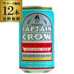 キャプテンクロウ エクストラペールエール 350ml 缶×12本 送料無料 ケース販売 オラホビール 国産 長野県 日本 地ビール クラフトビール 缶ビール