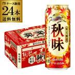キリン 秋味 500ml缶 24本 1ケース(24缶) ビール 国産 KIRIN 麒麟 缶ビール 長S