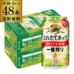 キリン ビール 送料無料 一番搾り とれたてホップ生ビール 350ml×48本  (24本×2ケース販売) KIRIN いちばんしぼり ビール 長S 予約 2019/10/28以降発送