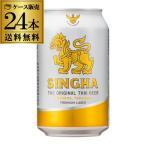 1本あたり209円(税別) シンハー ビール 330ml 缶×24本