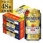 サントリー ザ プレミアムモルツ ダイヤモンドの麦芽 初仕込 数量限定 350ml缶 48本 2ケース 送料無料 プレモル ビール 長S
