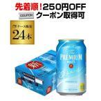 サントリー ザ プレミアム モルツ350ml×24缶[長S]