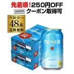 サントリー ザ プレミアム モルツ(香るエール) 350ml 缶×48本 プレモル ビール ギフト 48缶 mp2_rcan RSL 母の日 父の日