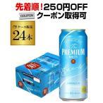 【500ml】サントリー ザ プレミアム モルツ  500ml×24缶[長S]