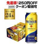 サントリー ザ プレミアムモルツ 500ml 24本 1ケース 24缶 プレモル ロング缶 プレミアム ビール 長S