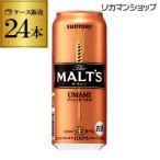 サントリー ザ・モルツ 500ml×24本 1ケース(24缶) ロング缶 ビール 国産 モルツ suntory_maltscp 長S・グルメ 御年賀