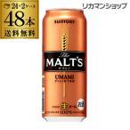 送料無料 サントリー ザ モルツ 500ml×48本 2ケース(48缶) ロング缶 ビール 国産 suntory_maltscp 長S