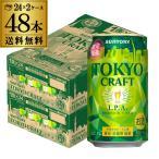 4/18限定+2% (予約)サントリー 東京クラフト I.P.A 350ml ×24本 2ケース 48本 送料無料 クラフトビール サントリー 長S 2021/4/20以降発送予定 母の日 父の日