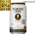 サントリー 東京クラフト ヴァイツェン 期間限定 350ml×48缶 2ケース 送料無料 ビール 国産 缶 クラフトセレクト 長S
