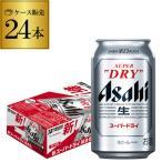 【送料無料】 【1ケース(24本)】アサヒ スーパードライ 350ml×24缶 3ケースまで同梱可能! [ビール][国産][長S]