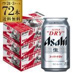 ショッピングスーパードライ アサヒ ビール スーパードライ 350ml 72本 送料無料 3ケース 72缶 国産 缶ビール 長S