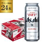 アサヒ ビール スーパードライ 500ml 缶 24本 送料無料 1ケース 24缶 国産 長S