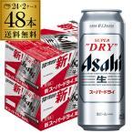 ショッピングアサヒスーパードライ アサヒ ビール スーパードライ 500ml 缶 48本 送料無料 2ケース 48缶 国産 他の商品と同梱不可 長S