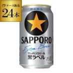 サッポロ ビール 数量限定 サッポロ生ビール 黒ラベル エクストラブリュー350ml×24缶ケース(24本)期間限定 国産 ビール 長S