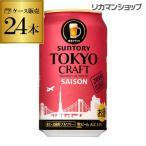 1ケース サントリー 東京クラフト セゾン 350ml×24缶 saison ビール 国産 クラフトビール 缶ビール