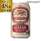 キリン クラシックラガー 350ml×48缶 2ケース販売 送料無料 ビール 国産 麒麟 48本 缶ビール 生 クラシック ラガー 長S