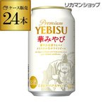 エビス ビール サッポロ エビス 華みやび 350ml 缶×24本 1ケース ケース販売 ビール 国産 サッポロ ヱビス 長S