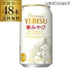 エビス ビール サッポロ エビス 華みやび 350ml 缶×48本 2ケース 送料無料 ビール 国産 サッポロ ヱビス 長S