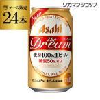 アサヒ ザ ドリーム 350ml×24缶 3ケースまで同梱可能です! ケース The Dream ビール 国産 日本 長S