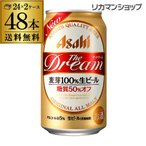 アサヒ ビール アサヒ ザ ドリーム 350ml×48本 3ケースまで同梱可能です! 2ケース(48缶) 送料無料 The Dream ビール 国産 日本 長S