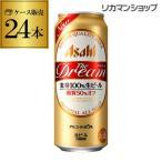2/7新発売 500ml アサヒ ザ ドリーム 500ml×24缶 1ケース(24本入) 送料無料 ロング缶 The Dream ビール 国産 日本 長S