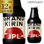 キリン グランドキリン JPLジャパン・ペールラガー330ml瓶×12本 1ケース(12本) 送料無料 麒麟 国産 クラフトビール 長S