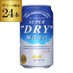 アサヒ スーパードライ 瞬冷辛口 350ml×24缶 3ケースまで同梱可能! 1ケース(24本) ビール 国産 アサヒ ドライ 長S