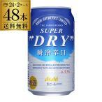 アサヒ スーパードライ 瞬冷辛口 350ml×48缶 2ケース(48本)ビール 送料無料  国産 アサヒ ドライ 缶ビール 長S