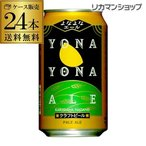 クラフト ビール よなよなエール 350ml 缶 24本 送料無料 ヤッホーブルーイング 24缶 長S・グルメ 御年賀