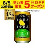 クラフト ビール よなよなエール 350ml 缶 48本 送料無料 ヤッホーブルーイング 48缶 2ケース 24本×2 長S 母の日 父の日
