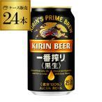 キリン一番搾り 黒生    350mlx24本