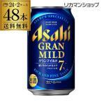 アサヒ ビール グランマイルド 350ml 48本 2ケース 48缶 送料無料  アルコール7% ビール 国産 アサヒ ドライ 缶ビール 長S