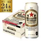 (予約) ビール サッポロ ラガービール缶 500ml×24本 1本あたり231円(税別) ビール 国産 SAPPORO 長S 母の日 父の日 2021/5/25以降発送予定
